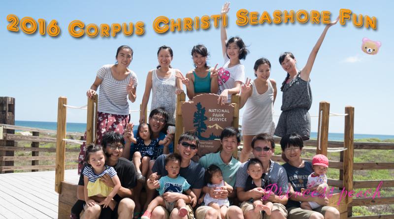 (茉莉 1Y9M) 抓住夏天的尾巴之 Corpus Christi 夏之旅 (Corpus Christi, TX)