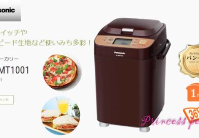 [開箱] 好用度破表的日本變頻麵包機 – Panasonic SD-BMT 1001-T 飄洋過海到我家啦~!!!